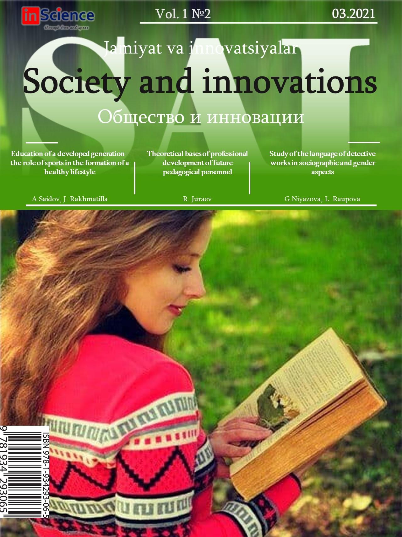 Показать Выпуск 2 № 2 (2021): Междисциплинарный научный журнал «Общество и инновации»