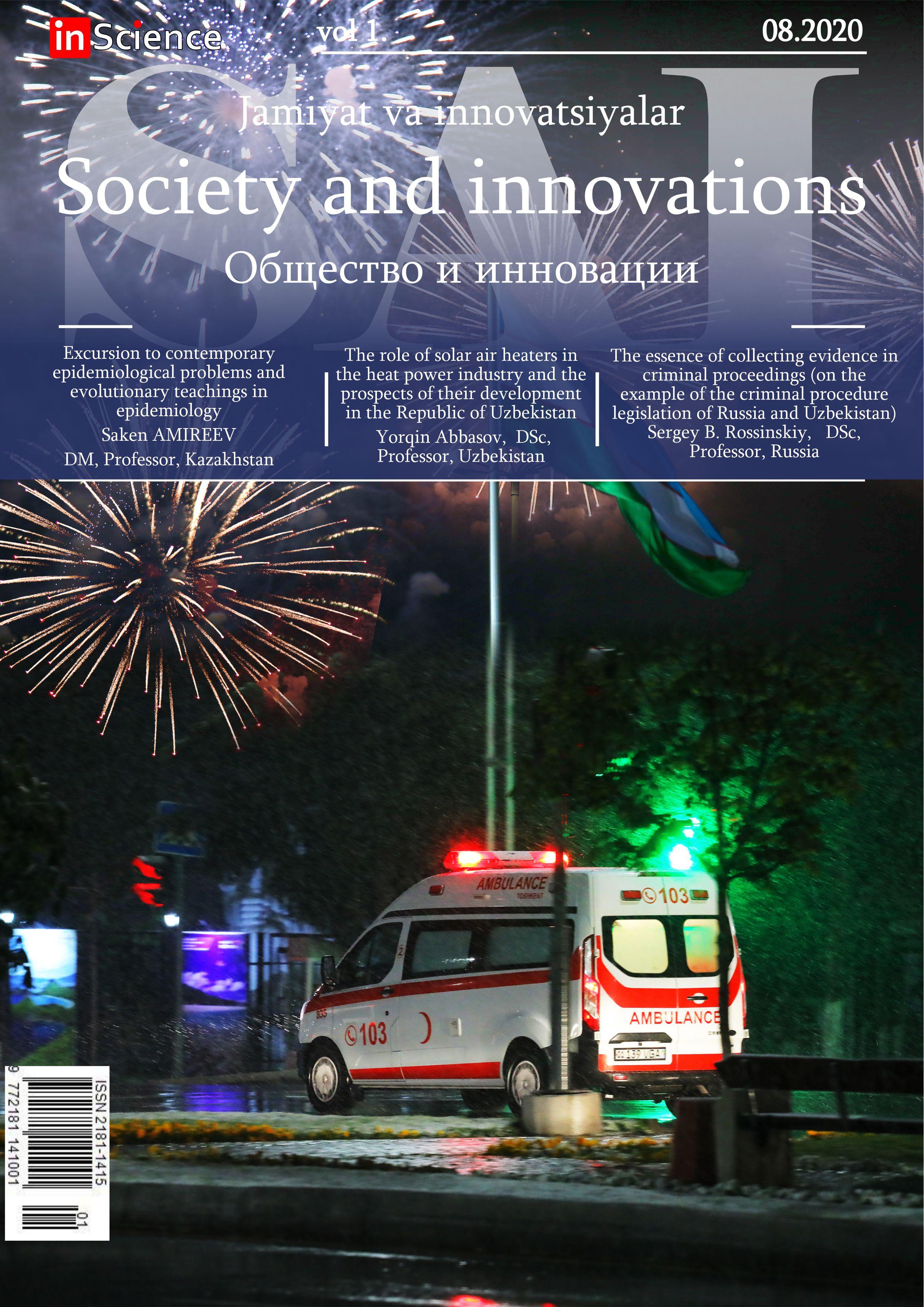 Показать Выпуск 1 № 1 (2020): Общество и инновации