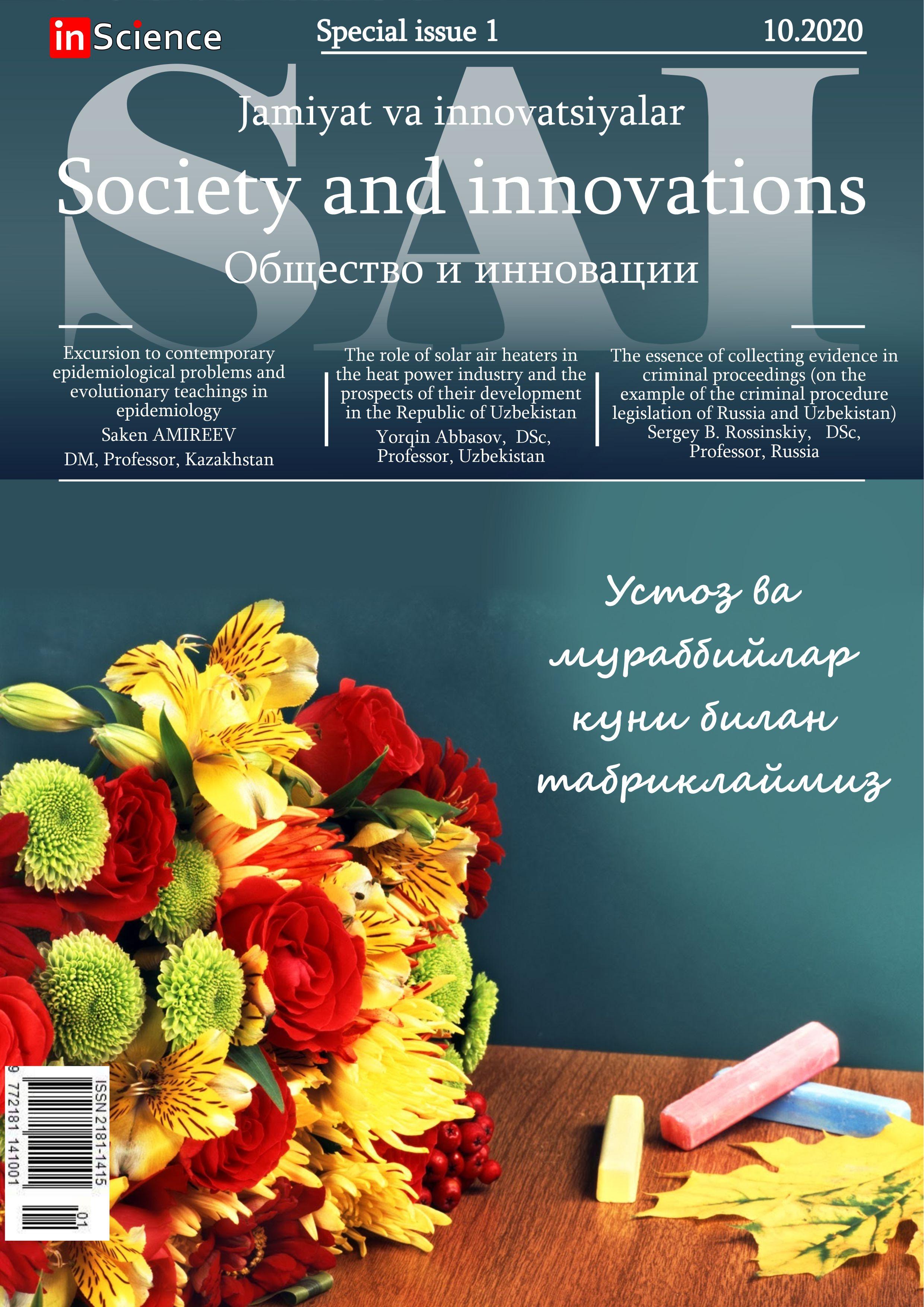 Показать Выпуск 1 № 1/s (2020): Спецвыпуск междисциплинарного электронного научного журнала «Общество и инновации»