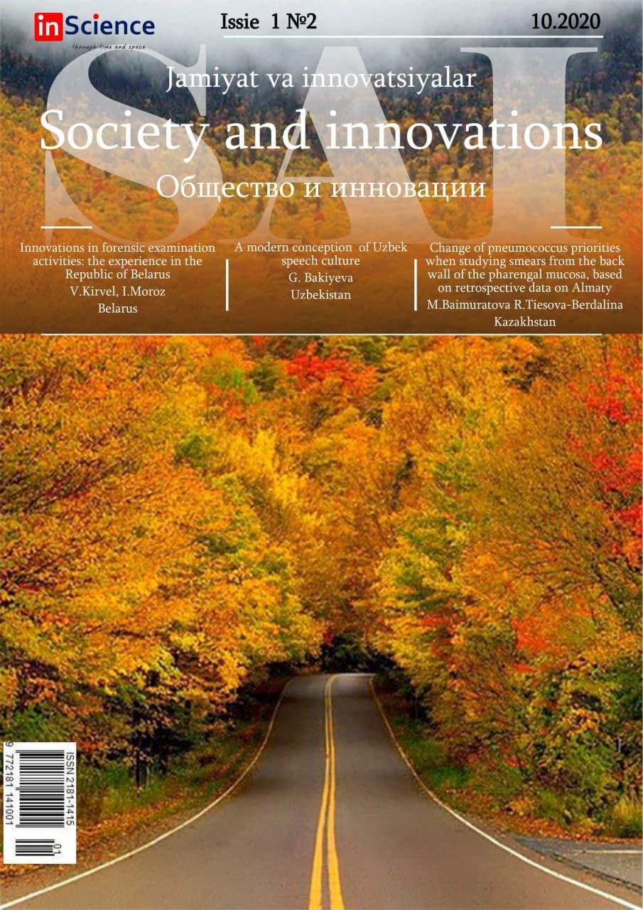 Показать Выпуск 1 № 2 (2020): Междисциплинарный научный журнал «Общество и инновации»