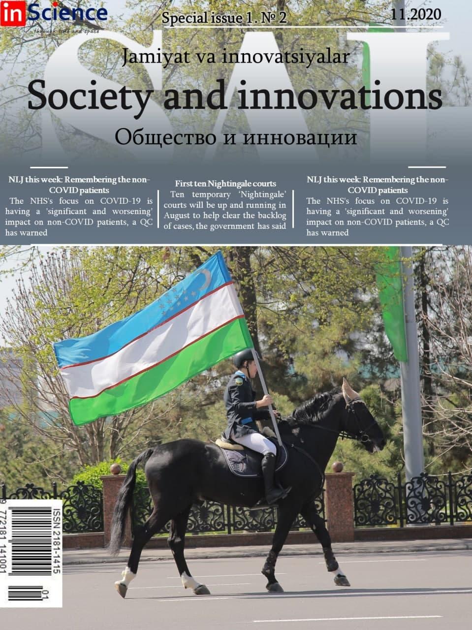 Показать Выпуск 2 № 1/S (2020): Спецвыпуск междисциплинарного электронного научного журнала «Общество и инновации»