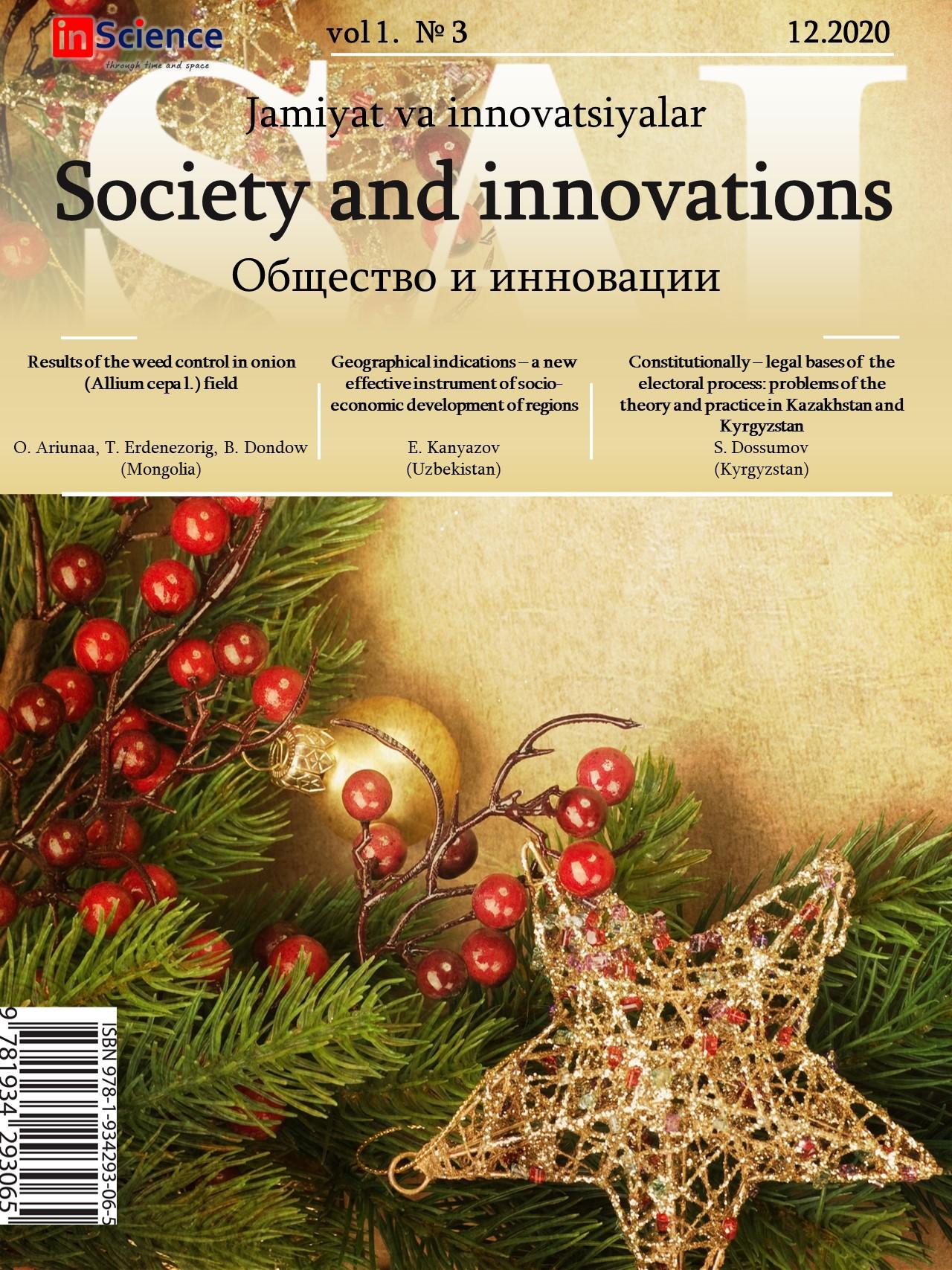 Показать Выпуск 1 № 3 (2020): Междисциплинарный научный журнал «Общество и инновации»