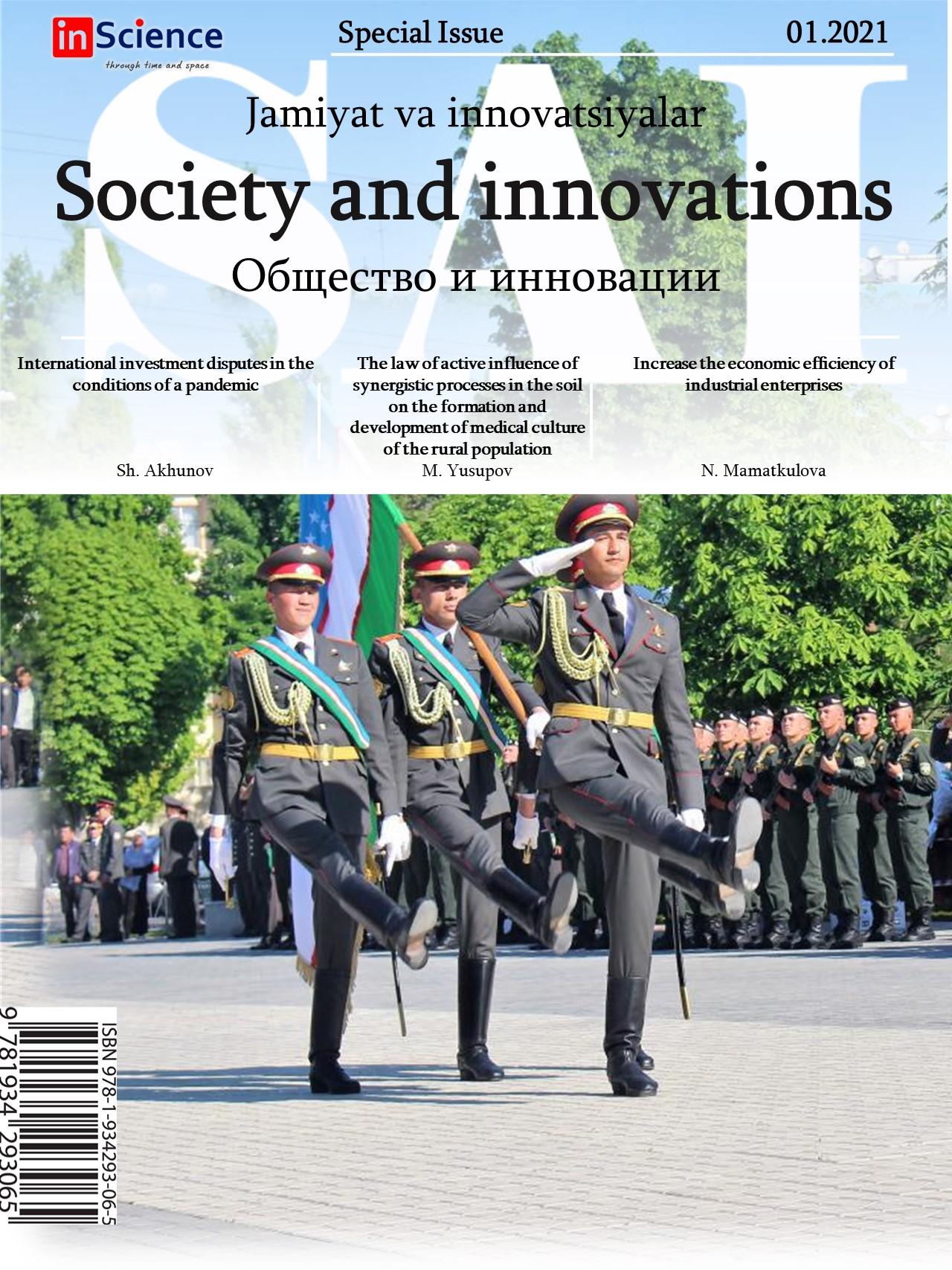 Показать Выпуск 3 № 1/S (2021): Спецвыпуск междисциплинарного электронного научного журнала «Общество и инновации»