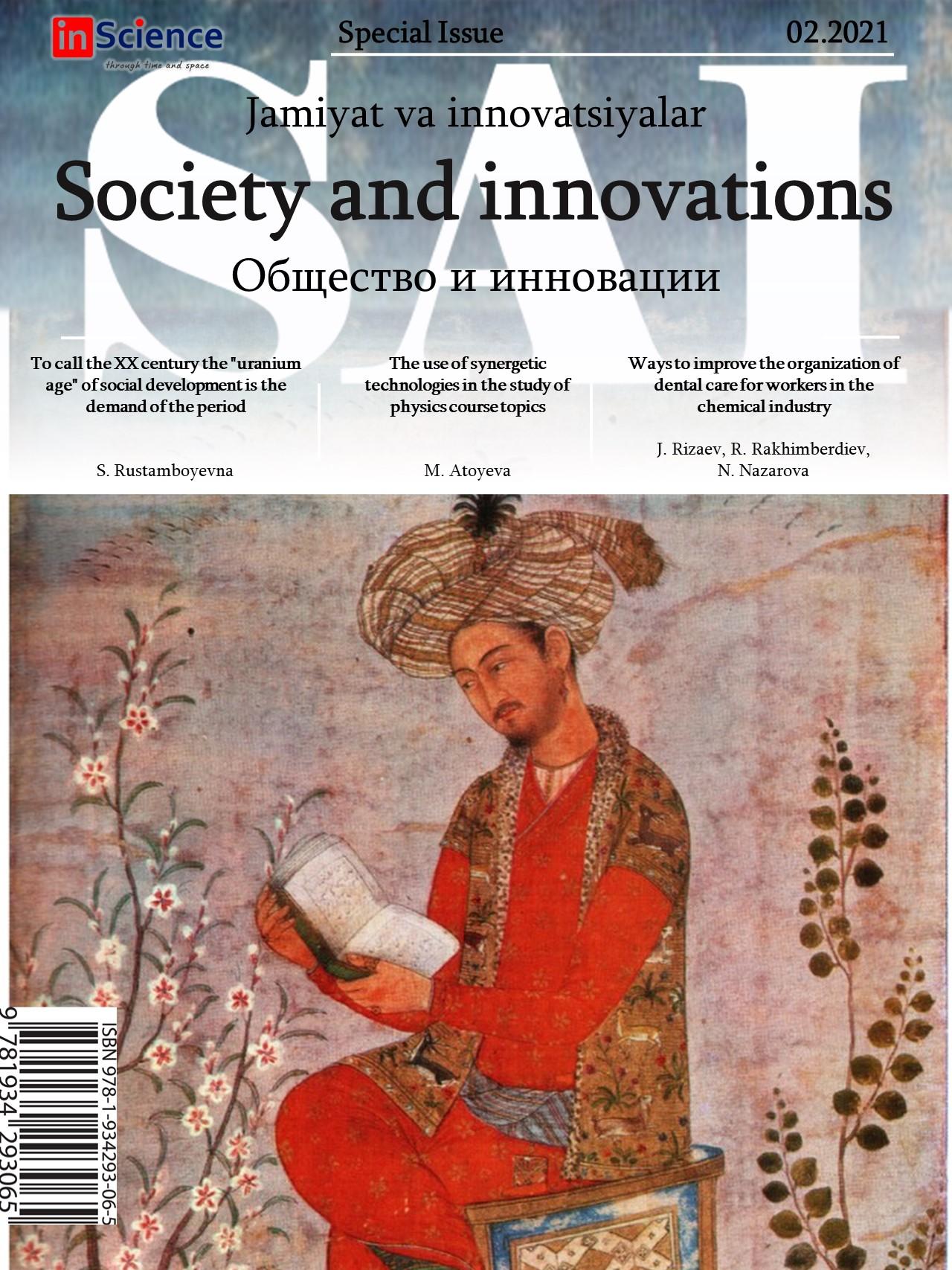 Показать Выпуск 2 № 2/S (2021): Спецвыпуск междисциплинарного электронного научного журнала «Общество и инновации»