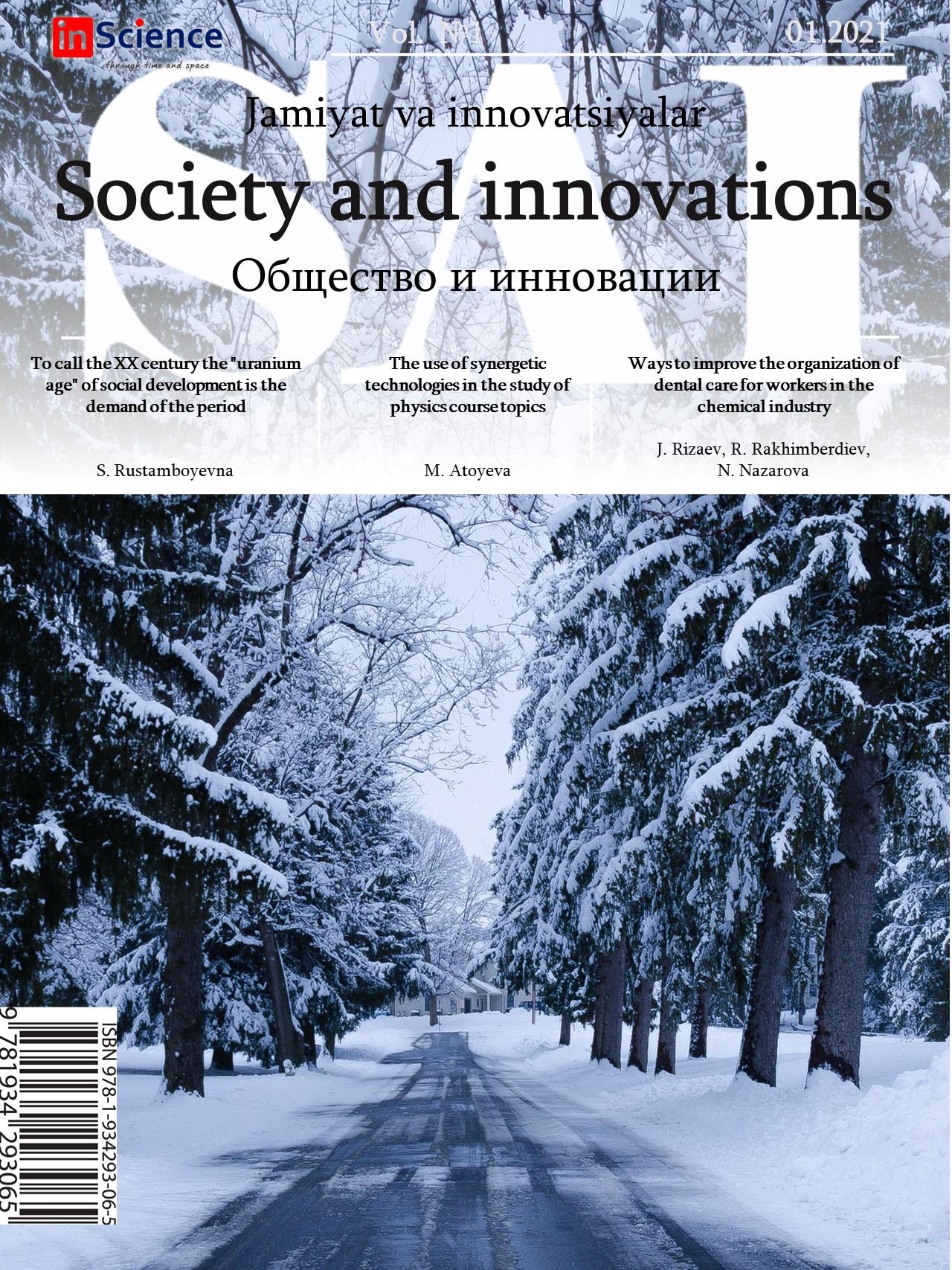 Показать Выпуск 2 № 1 (2021): Междисциплинарный научный журнал «Общество и инновации»