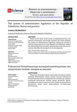 Svetlana SELIMANOVA  The system of administrative legislation of the Republic of Uzbekistan: theory and practice